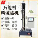 薄膜拉力试验机胶带拉力测试机尼龙拉力测试仪塑料实验机橡胶测试