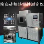 LBTY-9型 陶瓷砖抗热震性测定仪(陶瓷系列)
