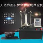 LBTD-12天然饰面石材弯曲强度试验机(岩石系列)  石材弯曲强度测试
