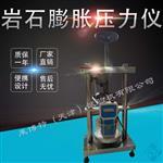 LBTD-14岩石压力膨胀压力仪(岩石系列) 岩石膨胀压力仪