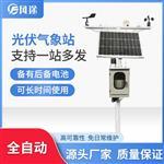 FT-GF08光伏气象监测站价格