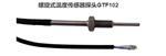 原装进口品牌 greisinger品牌  GTF102系列温度传感器/温度计