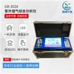 厂家直销 GR-3028 便携式烟气分析仪液晶显示