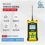 青岛国瑞力恒 GR3012 便携式VOCs检测仪 采用原装进口传感器