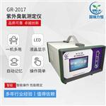 青岛国瑞力恒 GR2017 臭氧测定仪 臭氧的高精度测定