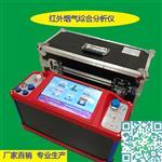 GR-3027红外烟气综合分析仪 新标准