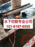 天津水泥桩水下切割公司《桥桩水下切割+码头混凝土桩水下切割》