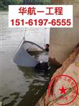安康水下加固公司《专业桥桩潜水加固》