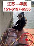 专业老河口潜水打捞公司