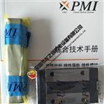 pmi线性导轨MSC12LM加长式滑块代理商