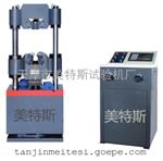 WES-1000D电液式万能试验机