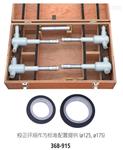 368-915供应日本三丰100-200mm孔径千分尺套装