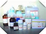 酸化地衣红乙醇溶液现货供应,进口酸化地衣红乙醇溶液