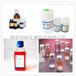 N-羟基丁二酰亚胺 NHS高品质试剂,进口试剂