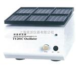 TY201C型微量振荡器检验科血常规、真空采血管标本的混匀振荡器