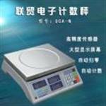 联贸15kg可打印总重、单重、数量、条码的电子秤