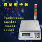 联贸30kg打印电子称 可按客户要求设置打印格式的电子秤