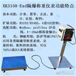 泰州60kg/5g分体式电子秤 60kg/5g分体式电子秤报价