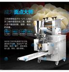仿手工饺子机,速冻饺子机,饺子机全套新开户送彩金网站大全
