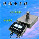 台湾樱花15kg/0.1g电子天平称 WN-V6电子称报价