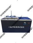 MTSH-11型二氯甲烷浸渍测定仪厂家