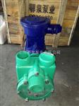 PFZ耐腐蚀塑料自吸泵,增强聚丙烯耐腐蚀自吸泵