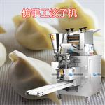 速冻饺子机,仿手工饺子机,饺子生产线