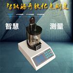 带打印机的高温软化点试验器