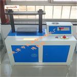 橡胶电动液压冲片机¥生产使用说明