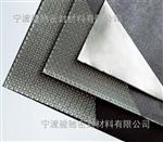 骏驰出品SS304孔板增强柔性石墨复合板JB/T6628-2008