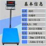 500公斤防爆电子秤,500kg常州防爆秤,油漆电子防爆秤价位