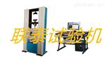 WDW-20G灌封胶低温拉力试验机生产厂家优惠直销