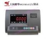电子称厂家直销耀华XK3190-A12e工业专用电子秤台称