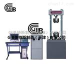 电液伺服动态疲劳试验机GB生产供应