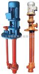 FY25-16A液下泵,fy40-16不锈钢液下泵