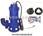 WQK/QG无堵塞带切割装置潜水排污泵
