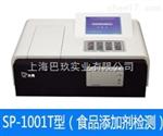SP-1001T食品添加剂测定仪_食品添加剂检测仪工作原理