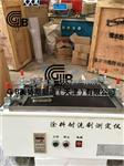 GB涂料耐洗刷测定仪_GB/T9755-2014