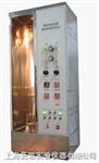 单根垂直燃烧试验装置,电线电缆垂直燃烧机