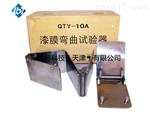 LBT漆膜圆柱弯曲试验器-使用和标准