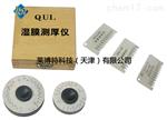 LBT湿膜测厚仪-低价供应