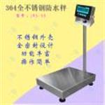 100公斤防水台秤 不锈钢电子秤 食品厂专用电子称