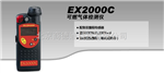 EX2000C可燃气体检测仪