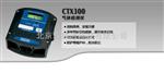 CTX 300固定气体检测仪