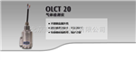OLC(T) 20系列气体检测仪