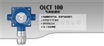 OLC/OLCT100 系列固定气体检测仪