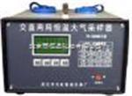 TH-3000A微电脑大气自动采样器