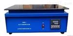 北京GH/YND-1远红外耐酸碱控温电热板厂家直销