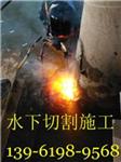 钢管桩水下切割就属煜荣快、优、准、安全施工