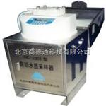 2301(固定式混采)自动水质采样器